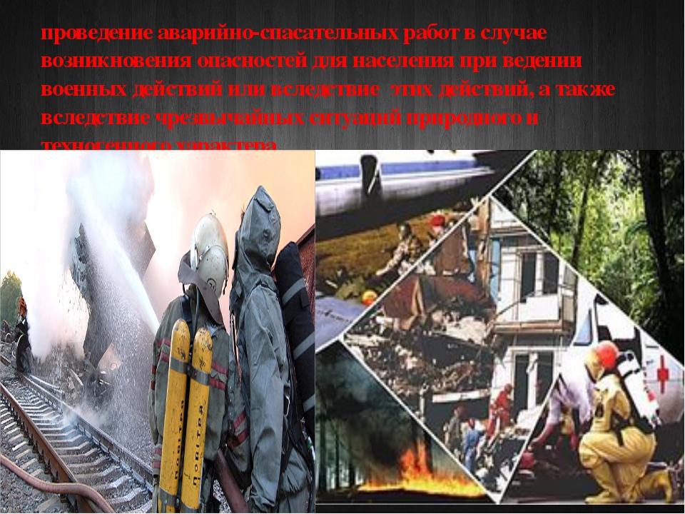проведение аварийно-спасательных работ в случае возникновения опасностей для...