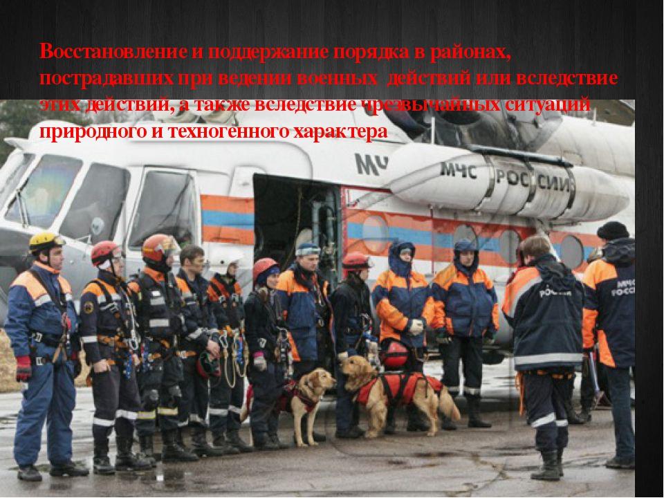 Восстановление и поддержание порядка в районах, пострадавших при ведении воен...