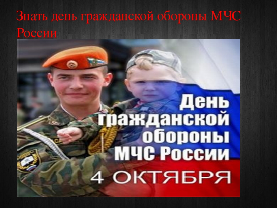 Знать день гражданской обороны МЧС России