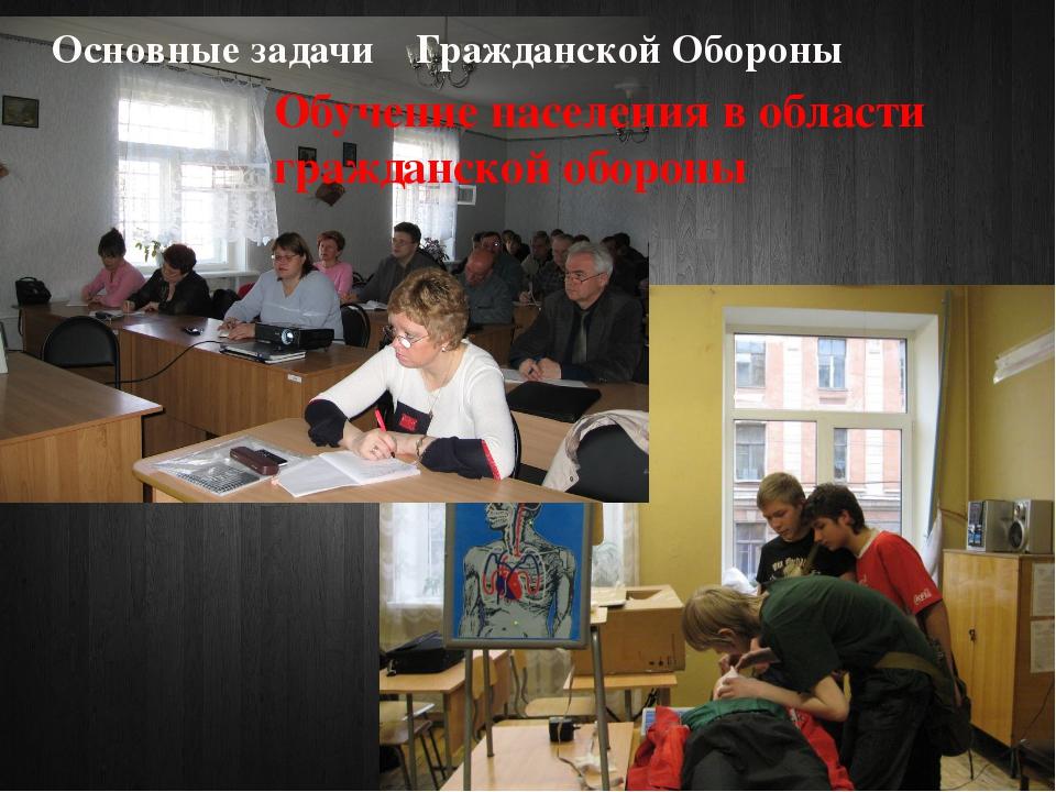 Обучение населения в области гражданской обороны Основные задачи Гражданской...