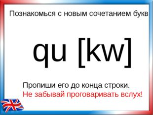 Познакомься с новым сочетанием букв qu [kw] Пропиши его до конца строки. Не з