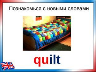 Познакомься с новыми словами quilt