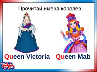 Прочитай имена королев Queen Victoria Queen Mab