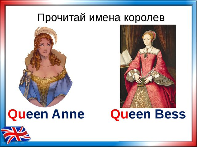 Прочитай имена королев Queen Anne Queen Bess