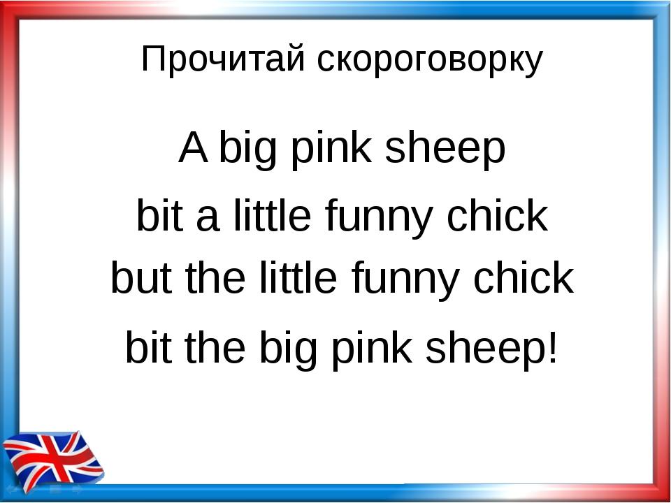 A big pink sheep Прочитай скороговорку bit a little funny chick but the littl...