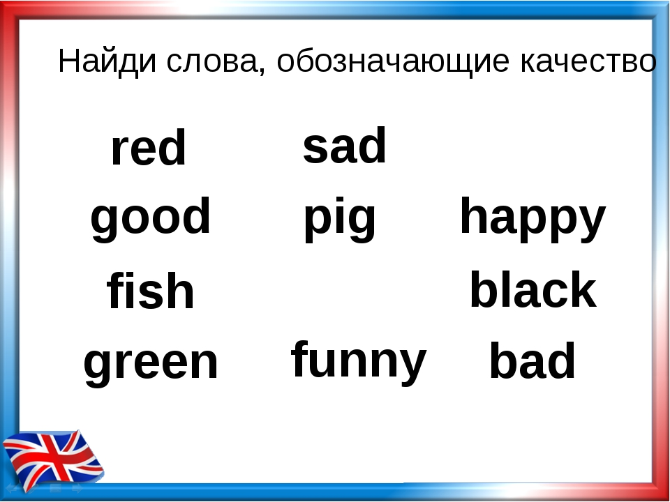Найди слова, обозначающие качество red pig good happy fish black green funny...