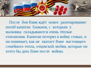 После боя Ваня ждёт новое разочарование: погиб капитан Енакиев, с которым у