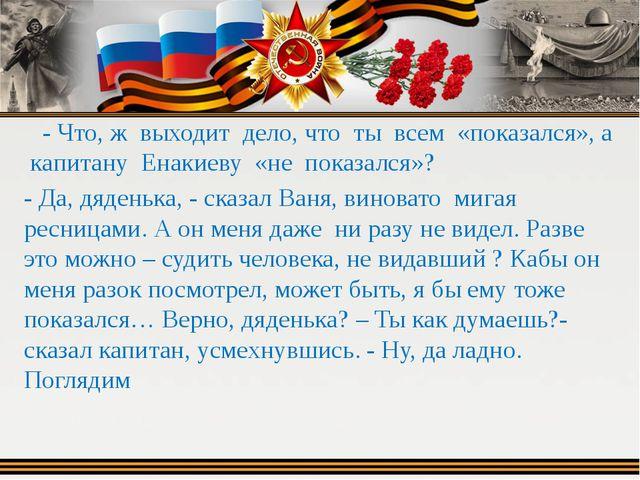 - Что, ж выходит дело, что ты всем «показался», а капитану Енакиеву «не пока...
