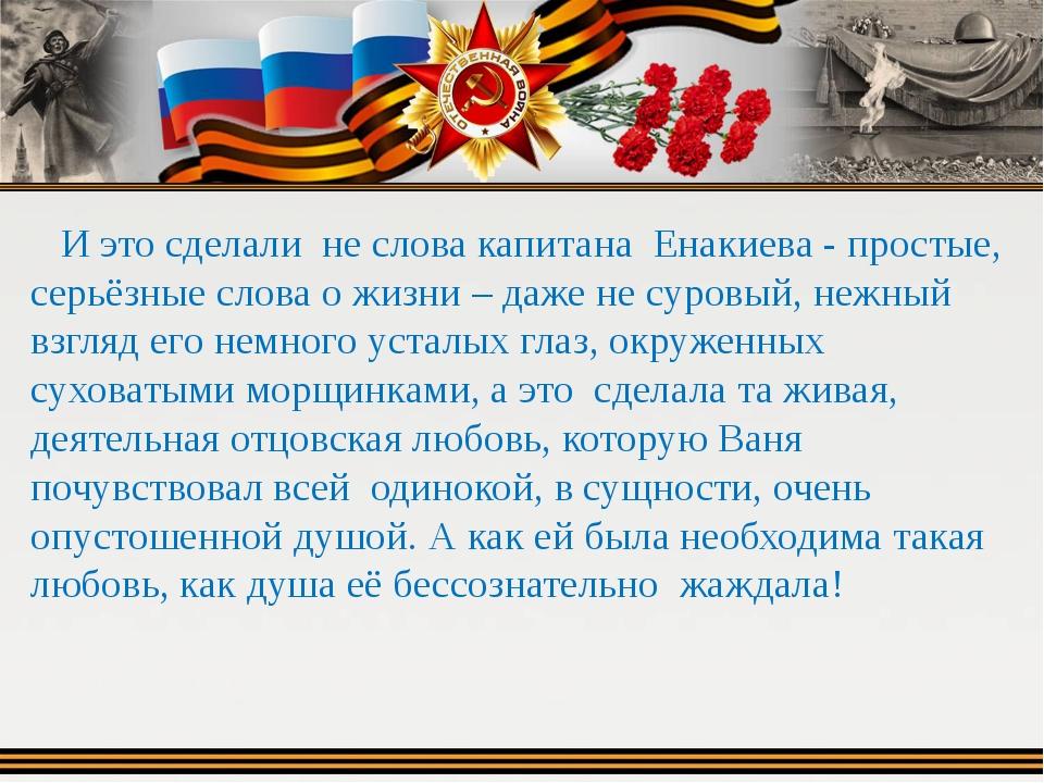 И это сделали не слова капитана Енакиева - простые, серьёзные слова о жизни...