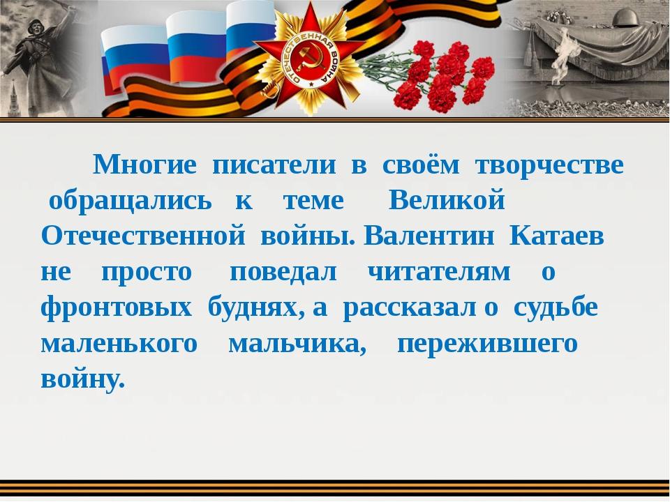Многие писатели в своём творчестве обращались к теме Великой Отечественной в...