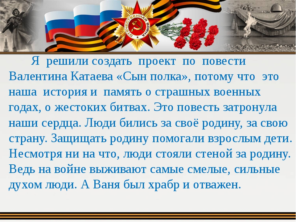 Я решили создать проект по повести Валентина Катаева «Сын полка», потому что...