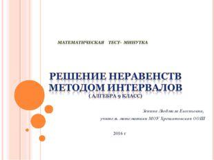 Зенина Людмила Евгеньевна, учитель математики МОУ Хрещатовская ООШ 2016 г