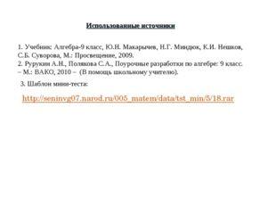 1. Учебник: Алгебра-9 класс, Ю.Н. Макарычев, Н.Г. Миндюк, К.И. Нешков, С.Б. С