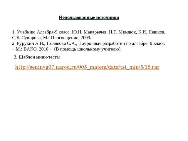 1. Учебник: Алгебра-9 класс, Ю.Н. Макарычев, Н.Г. Миндюк, К.И. Нешков, С.Б. С...