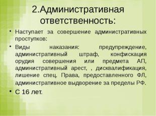 2.Административная ответственность: Наступает за совершение административных