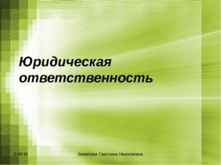 Юридическая ответственность Вавилова Светлана Николаевна
