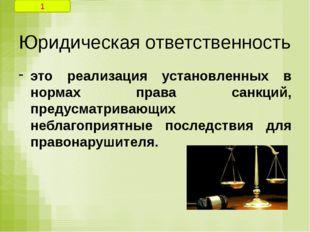 Юридическая ответственность это реализация установленных в нормах права санкц