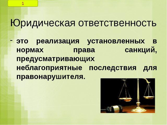 Юридическая ответственность это реализация установленных в нормах права санкц...