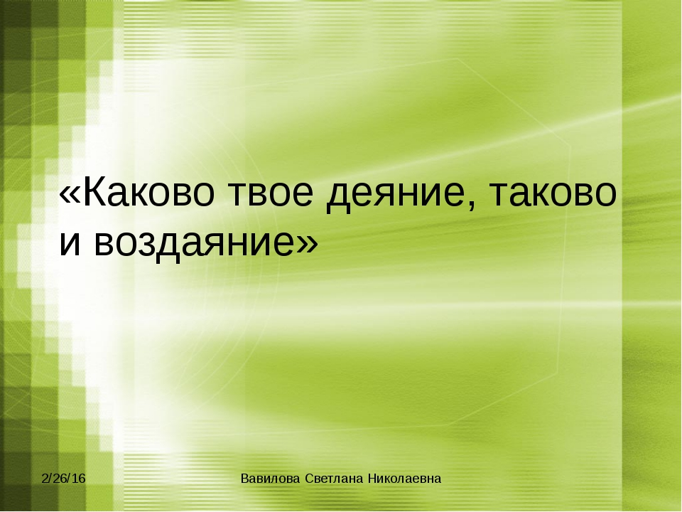 «Каково твое деяние, таково и воздаяние» Вавилова Светлана Николаевна