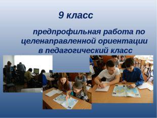 9 класс предпрофильная работа по целенаправленной ориентации в педагогический