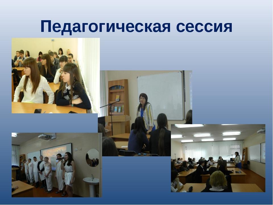Педагогическая сессия