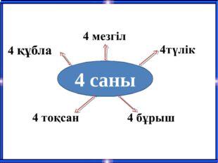 4 саны