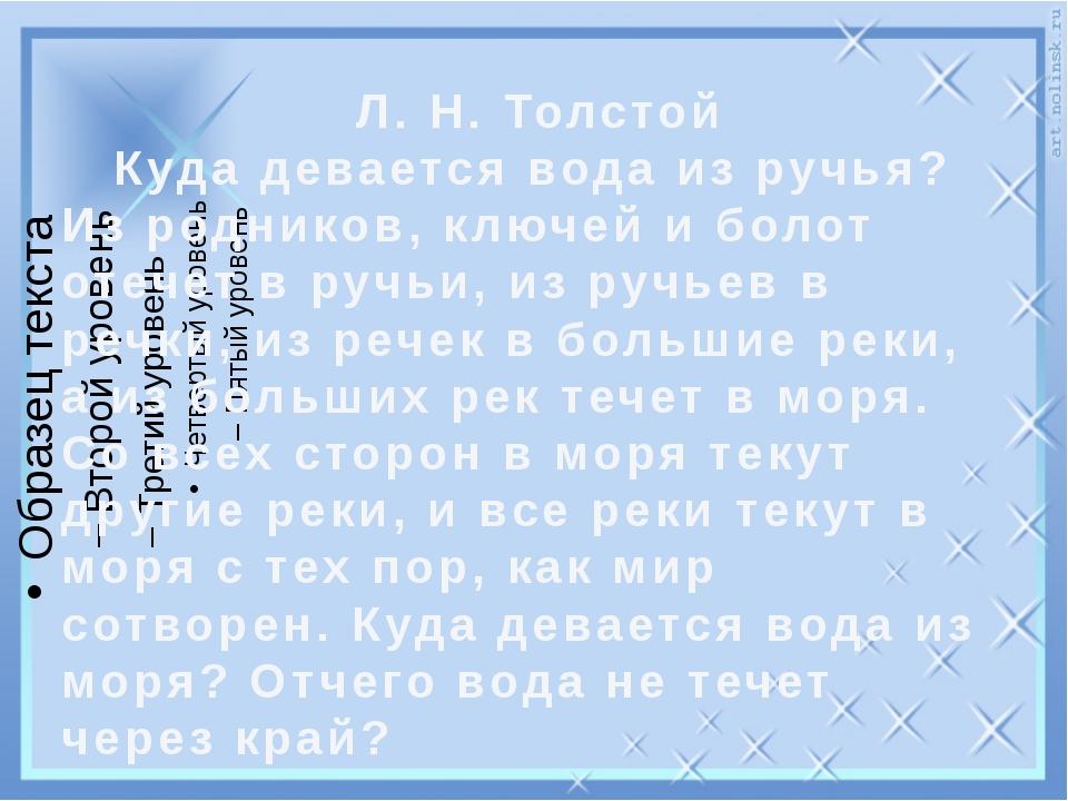 Л. Н. Толстой Куда девается вода из ручья? Из родников, ключей и болот отече...