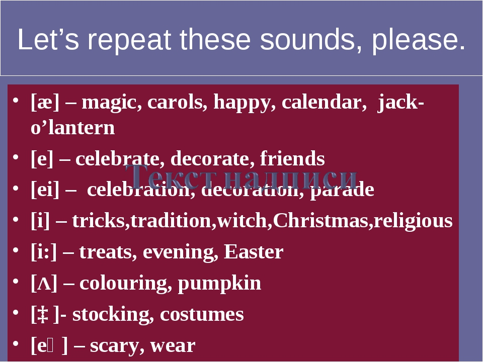 Let's repeat these sounds, please. [æ] – magic, carols, happy, calendar, jack...