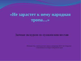 «Не зарастет к нему народная тропа…» Заочная экскурсия по пушкинским местам Ж