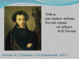 Портрет А.С.Пушкина. О.А.Кипренский. 1827 г. Тебя ж, как первую любовь, Росси