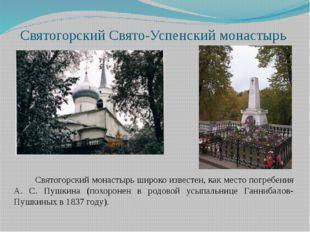 Святогорский Свято-Успенский монастырь Святогорский монастырь широко известен