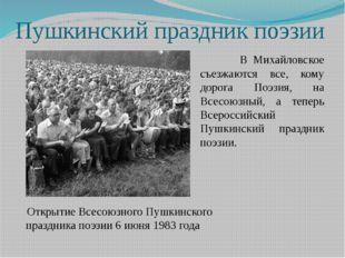 Пушкинский праздник поэзии В Михайловское съезжаются все, кому дорога Поэзия,