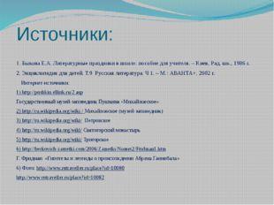 Источники: 1. Быкова Е.А. Литературные праздники в школе: пособие для учителя