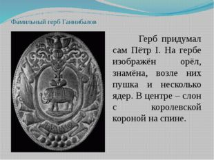 Фамильный герб Ганнибалов Герб придумал сам Пётр I. На гербе изображён орёл