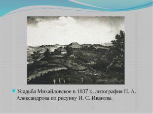Усадьба Михайловское в 1837 г., литография П. А. Александрова по рисунку И. С