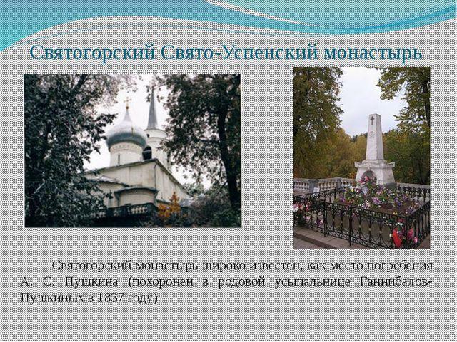 Святогорский Свято-Успенский монастырь Святогорский монастырь широко известен...