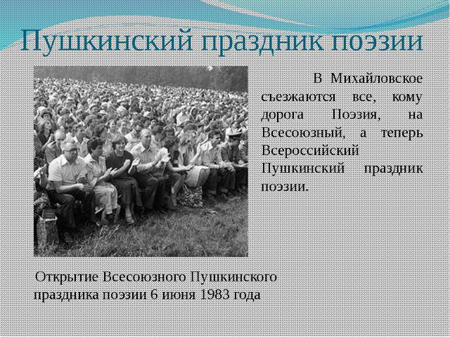 Пушкинский праздник поэзии В Михайловское съезжаются все, кому дорога Поэзия,...