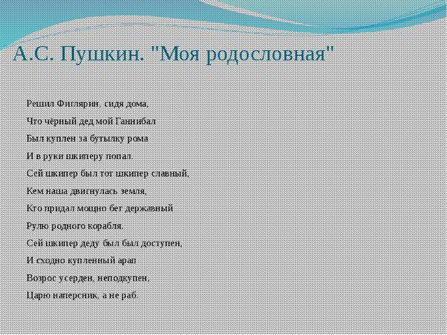 """А.С. Пушкин. """"Моя родословная"""" Решил Фиглярин, сидя дома, Что чёрный дед мой..."""