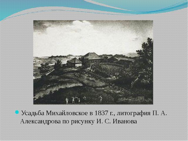 Усадьба Михайловское в 1837 г., литография П. А. Александрова по рисунку И. С...