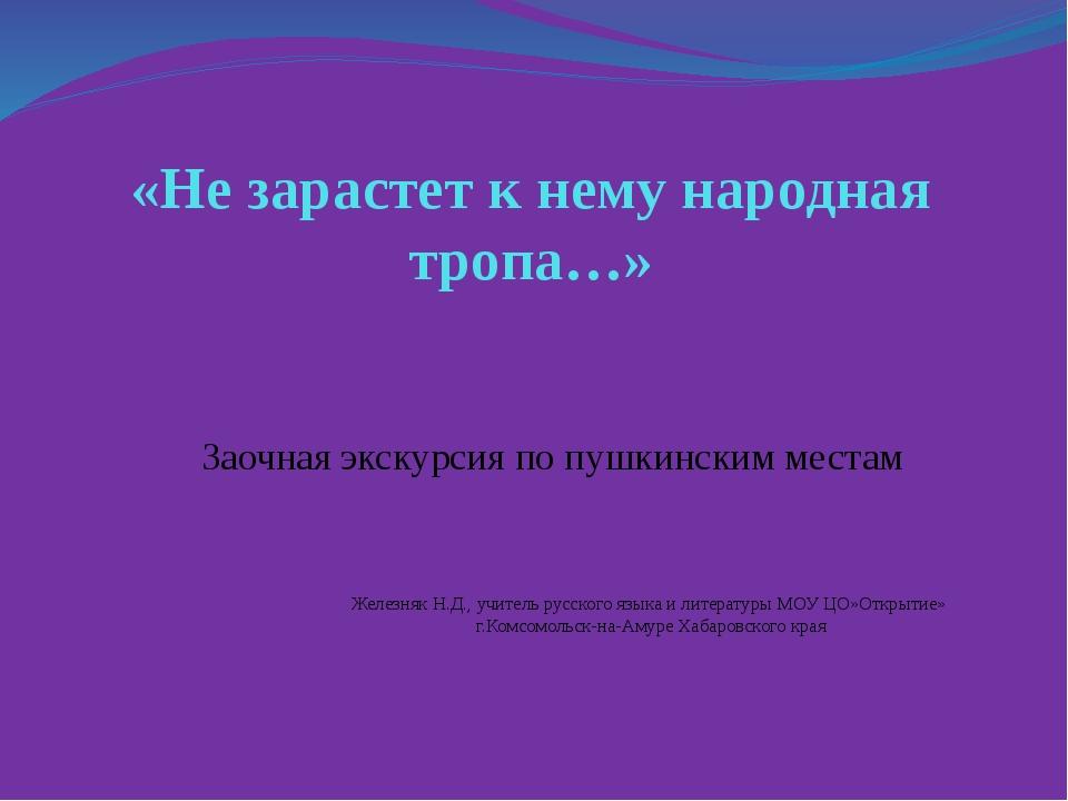 «Не зарастет к нему народная тропа…» Заочная экскурсия по пушкинским местам Ж...