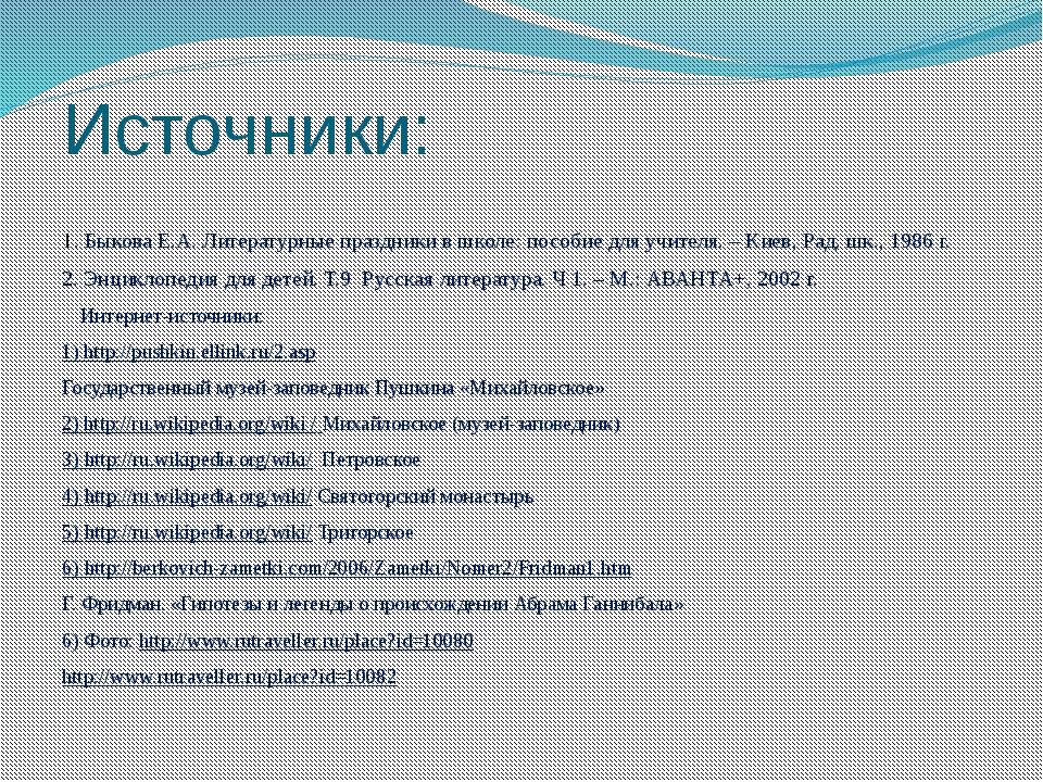 Источники: 1. Быкова Е.А. Литературные праздники в школе: пособие для учителя...
