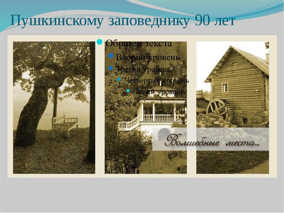 Пушкинскому заповеднику 90 лет