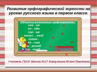 Развитие орфографической зоркости на уроках русского языка в первом классе. У