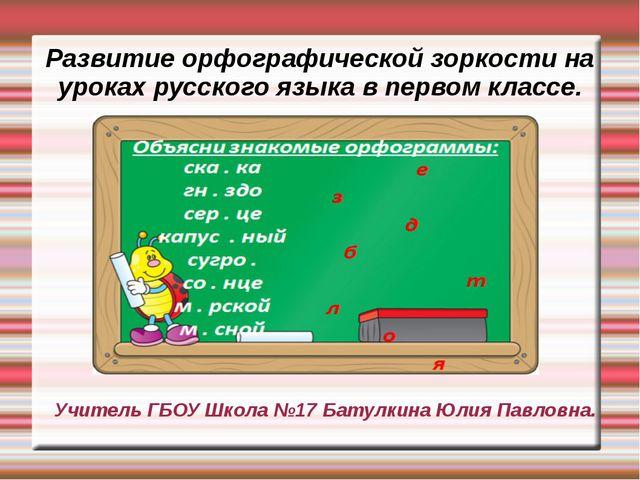 Развитие орфографической зоркости на уроках русского языка в первом классе. У...
