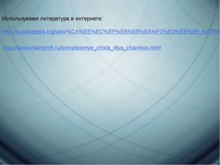 Используемая литература в интернете: http://ru.wikipedia.org/wiki/%CA%EE%EC%E
