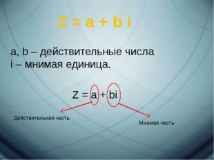 Z = a + b i a, b – действительные числа i – мнимая единица. Z = a + bi Действ