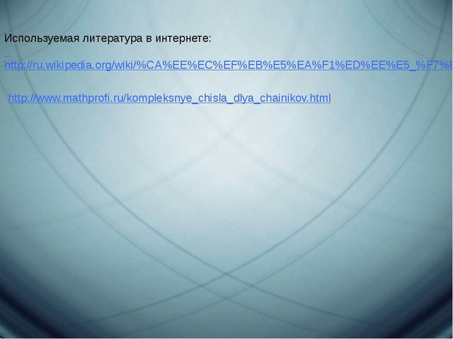 Используемая литература в интернете: http://ru.wikipedia.org/wiki/%CA%EE%EC%E...