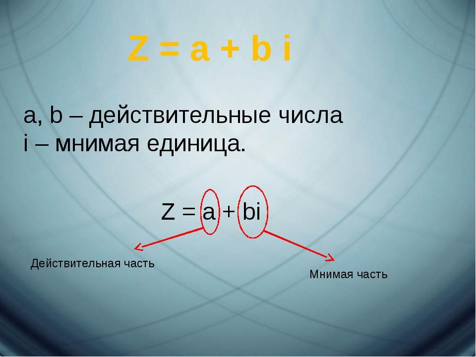 Z = a + b i a, b – действительные числа i – мнимая единица. Z = a + bi Действ...