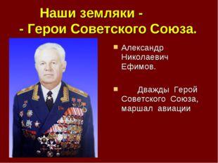 Наши земляки - - Герои Советского Союза. Александр Николаевич Ефимов. Дважды