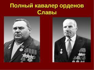 Полный кавалер орденов Славы